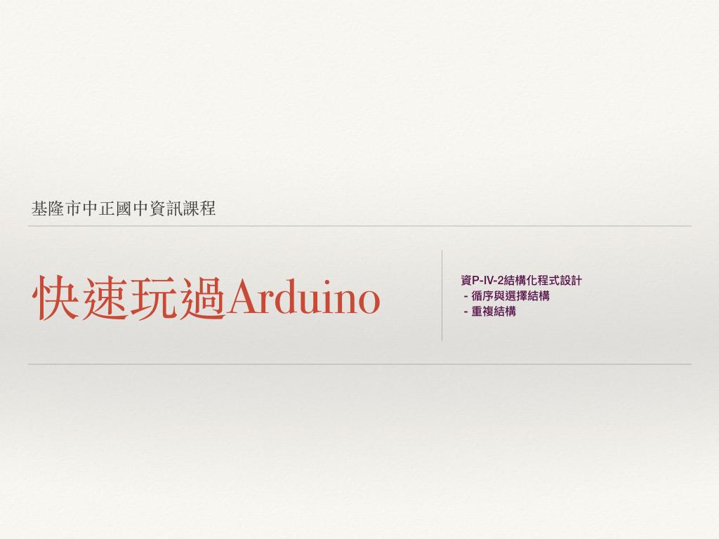 快速玩過Arduino